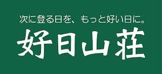 http://www.kojitusanso.jp/shop/kanto/fujisawa/